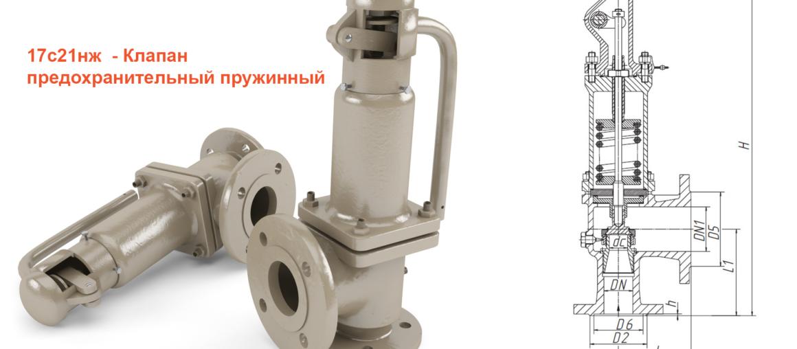 17с21нж - Клапан предохранительный пружинный