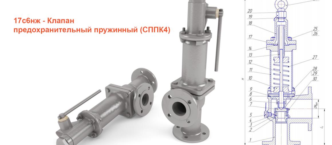 17с6нж - Клапан предохранительный пружинный (СППК4)
