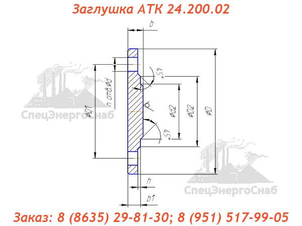 заглушка АТК 24.200.02
