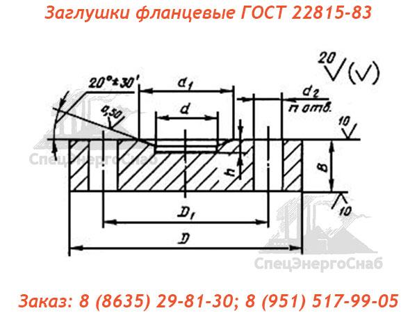 Заглушка ГОСТ 22815
