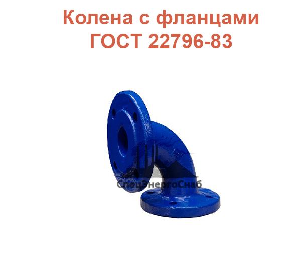 ГОСТ 22796-83 колена неравноплечие с фланцами