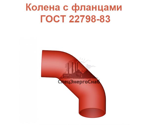 ГОСТ 22798-83 колена двойные с фланцами