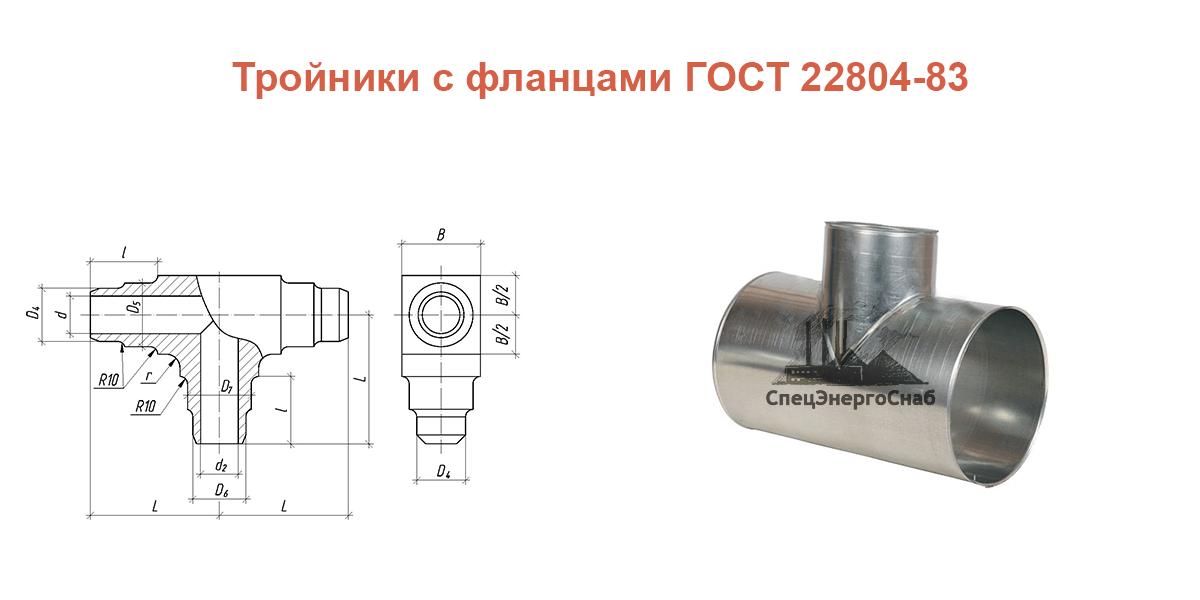 ГОСТ 22804-83