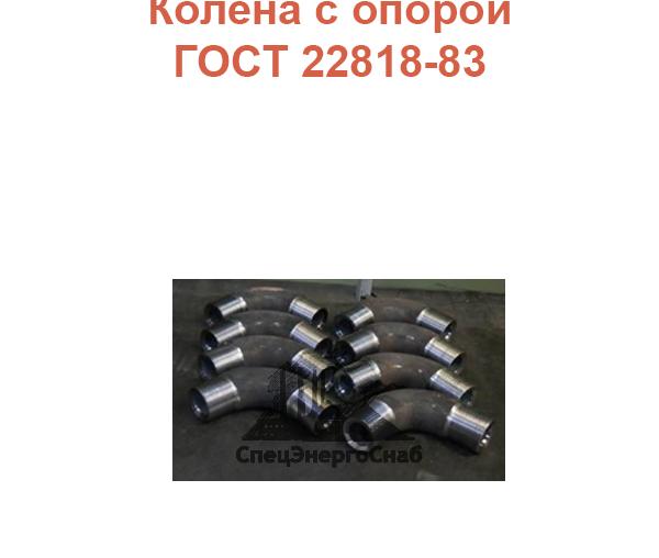 ГОСТ 22818-83 колена с опорой