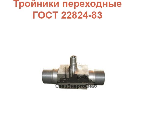 ГОСТ 22824-83 тройники переходные несимметричные