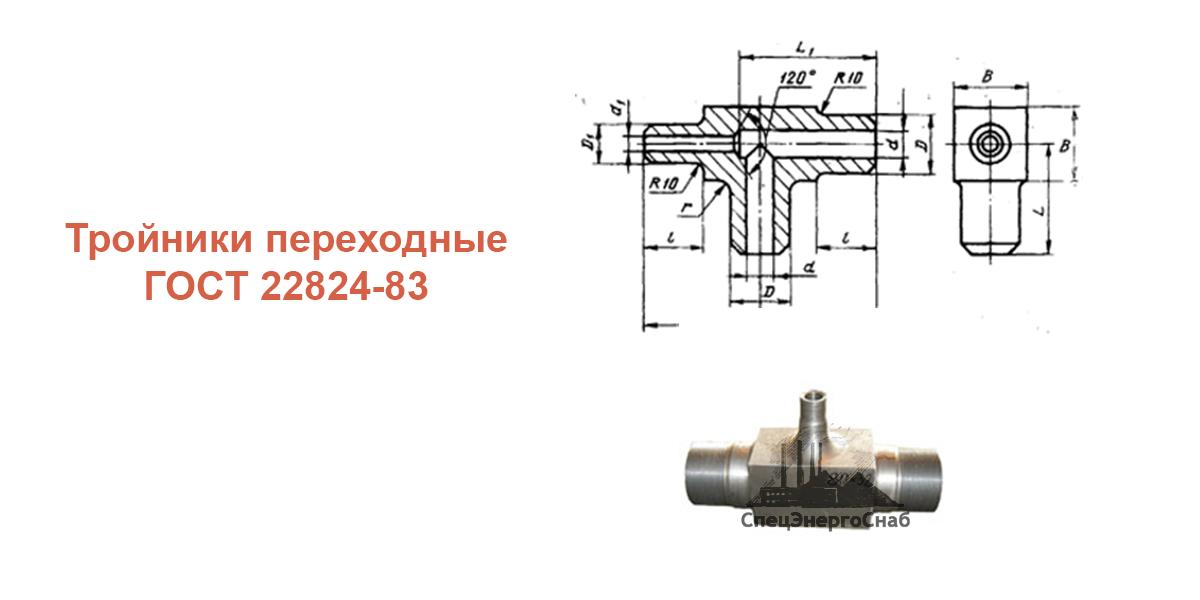 ГОСТ 22824-83