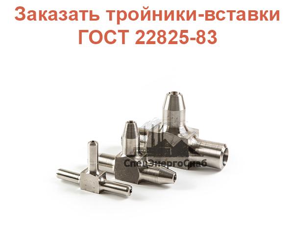 ГОСТ 22825-83 тройники-вставки