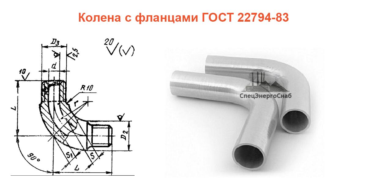 ГОСТ 22794-83