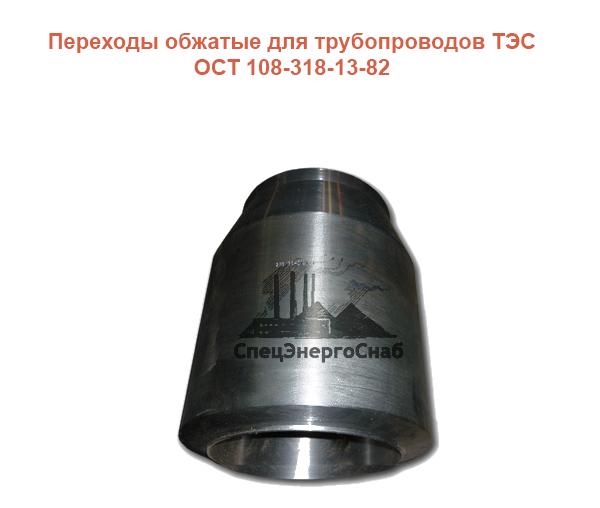 ОСТ 108-318-13-82 Переходы обжатые для трубопроводов ТЭС