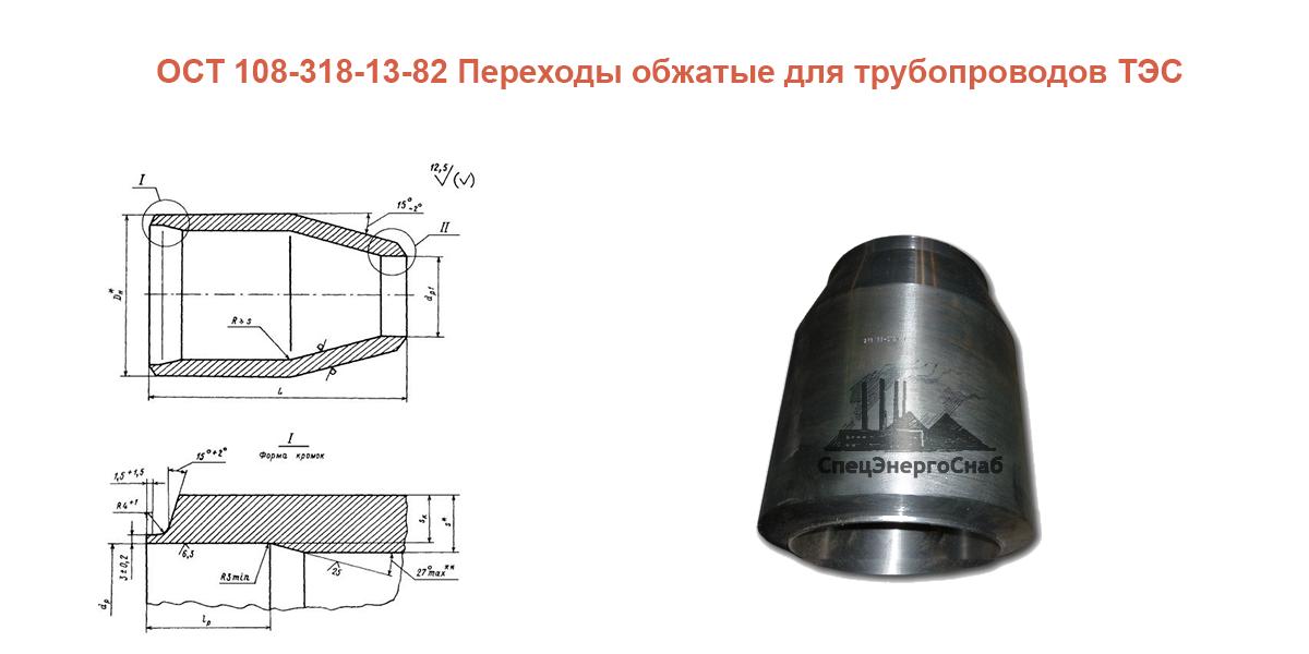 ОСТ 108-318-13-82