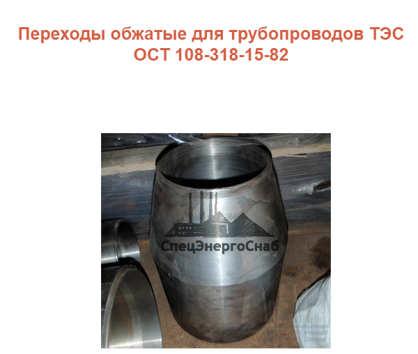 ОСТ 108-318-15-82 Переходы обжатые для трубопроводов ТЭС