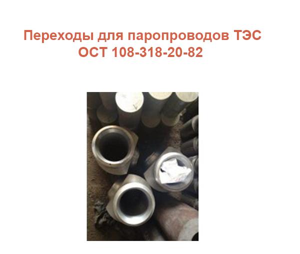 ОСТ 108-318-20-82 Переходы для паропроводов ТЭС
