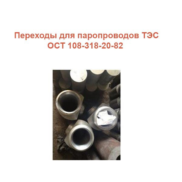 ОСТ 108-318-20-82