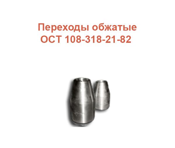 ОСТ 108-318-21-82 Переходы обжатые