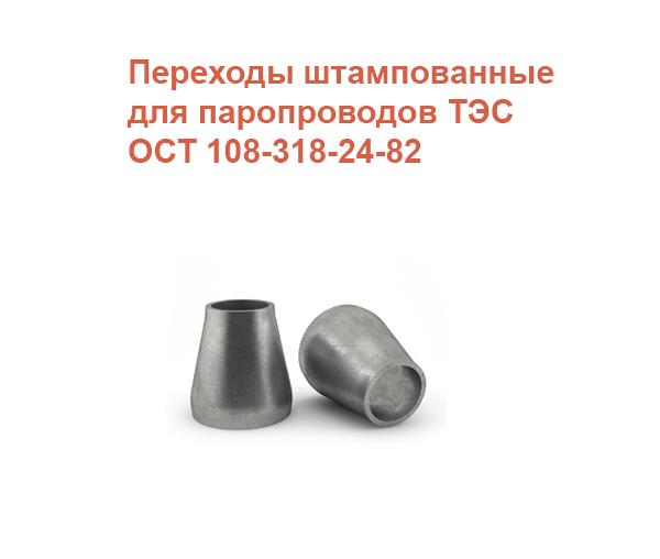 ОСТ 108-318-24-82 Переходы штампованные для паропроводов ТЭС
