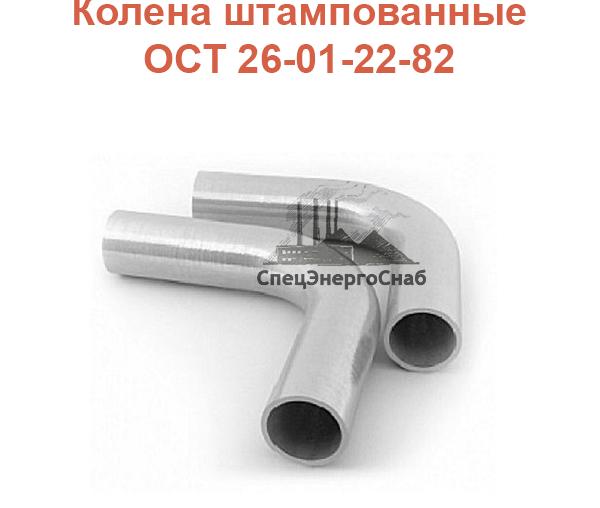 ОСТ 26-01-22-82 колена штампованные