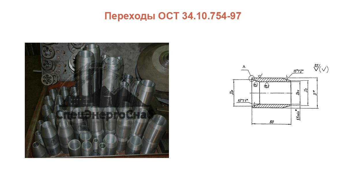 ОСТ 34-10-754-97