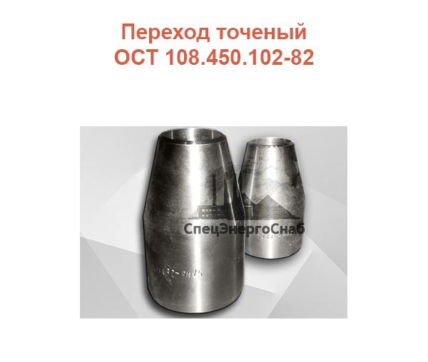 Переход точеный ОСТ 108.450.102-82
