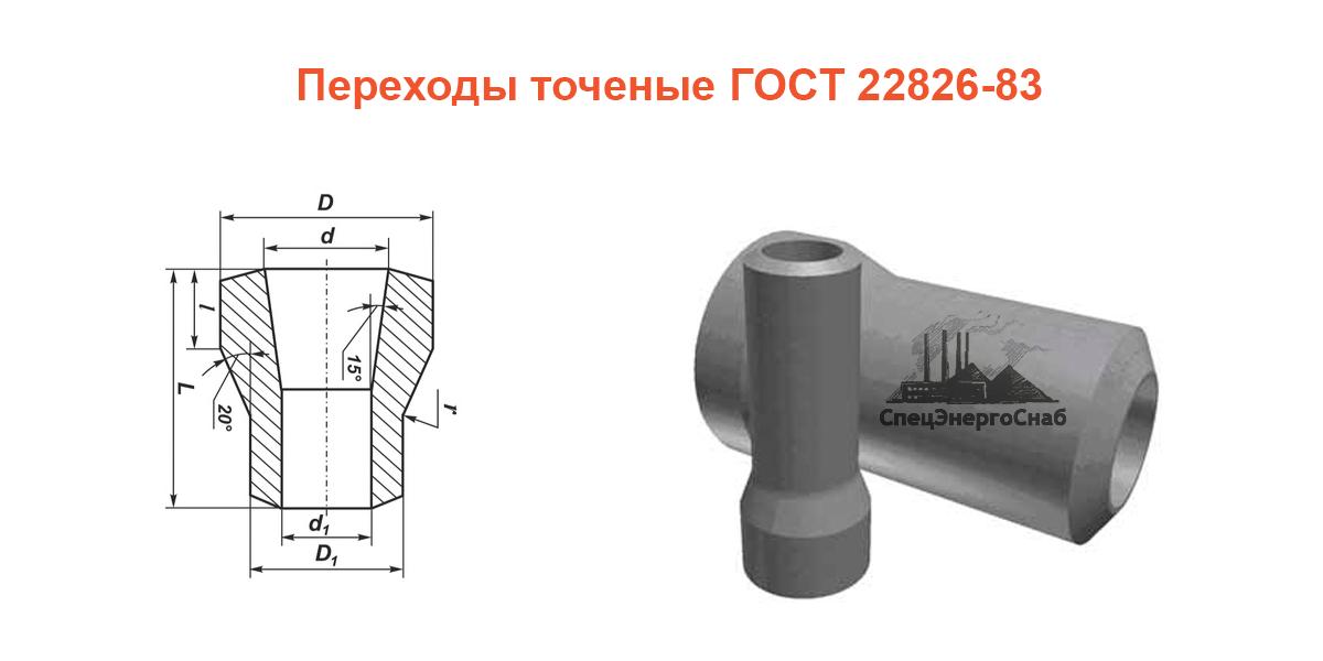 ГОСТ 22826-83