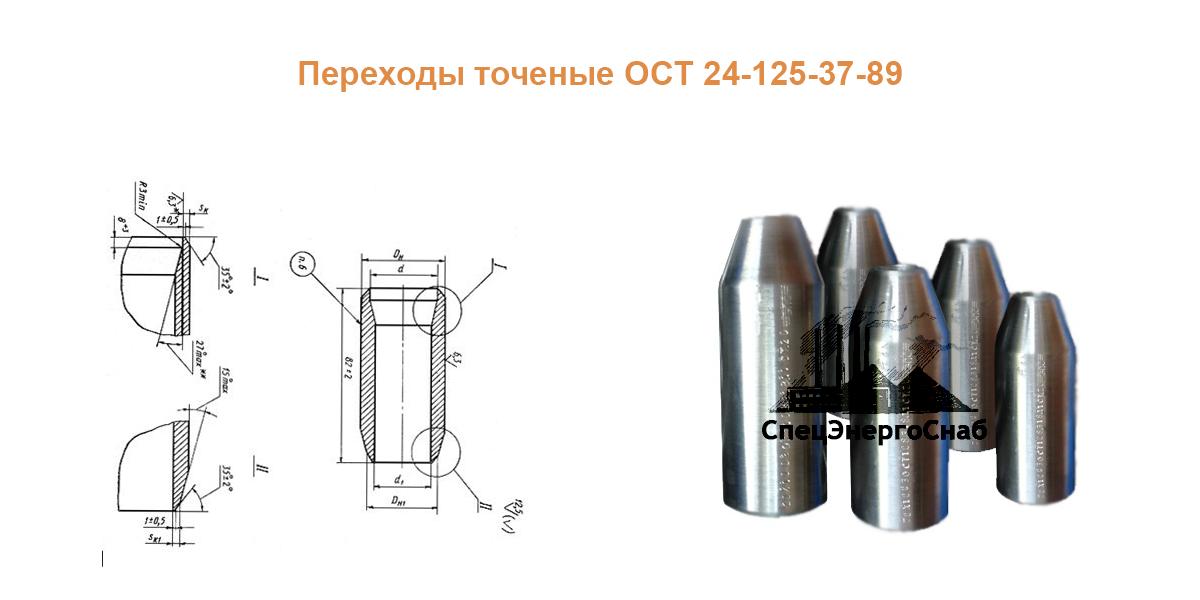 ОСТ 24-125-37-89
