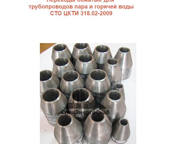СТО ЦКТИ 318.02-2009 Переходы обжатые для трубопроводов пара и горячей воды