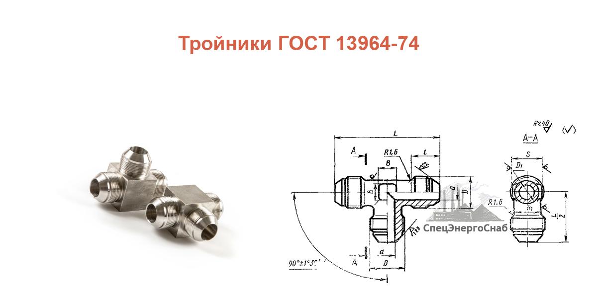 ГОСТ 13964-74