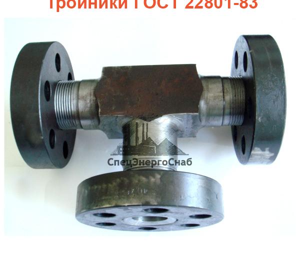 Тройники ГОСТ 22801-83
