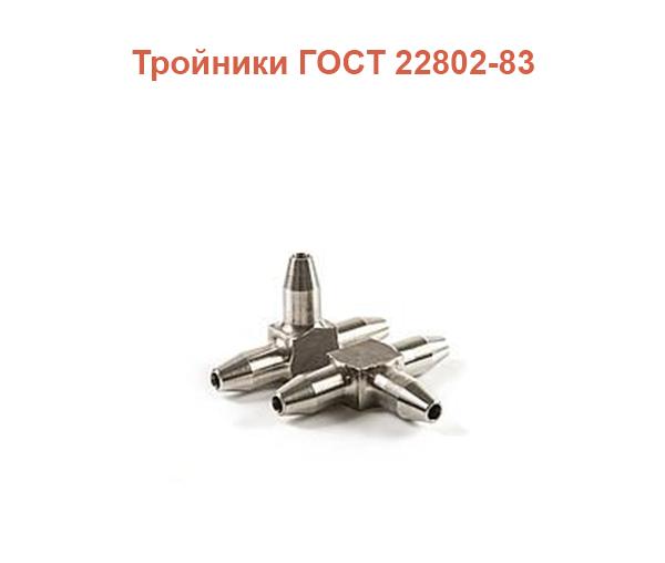 Тройники ГОСТ 22802-83