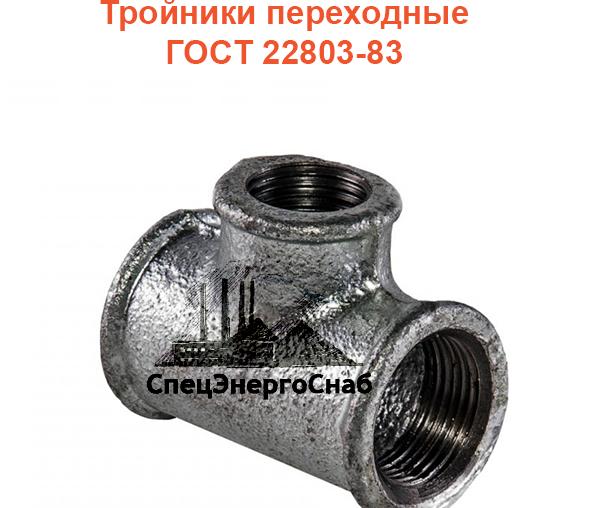 Тройники переходные ГОСТ 22803-83