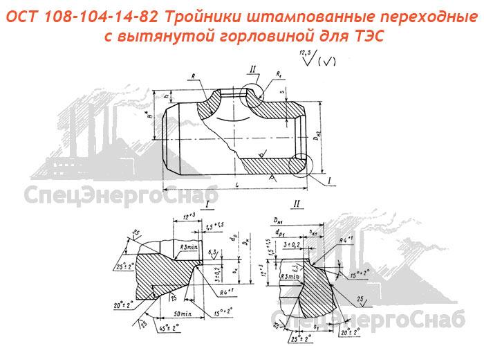ОСТ 108-104-14-82 Тройники штампованные переходные с вытянутой горловиной для ТЭС