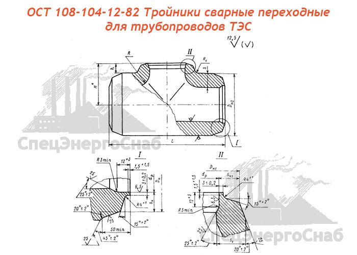 ОСТ 108-104-13-82 Тройники штампованные равнопроходные с вытянутой горловиной для ТЭС