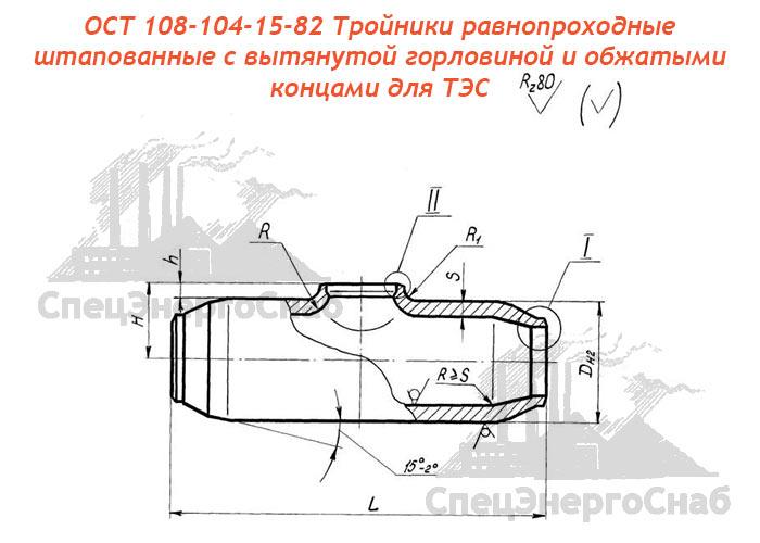 ОСТ 108-104-15-82 Тройники равнопроходные штампованные с вытянутой горловиной и обжатыми концами для ТЭС