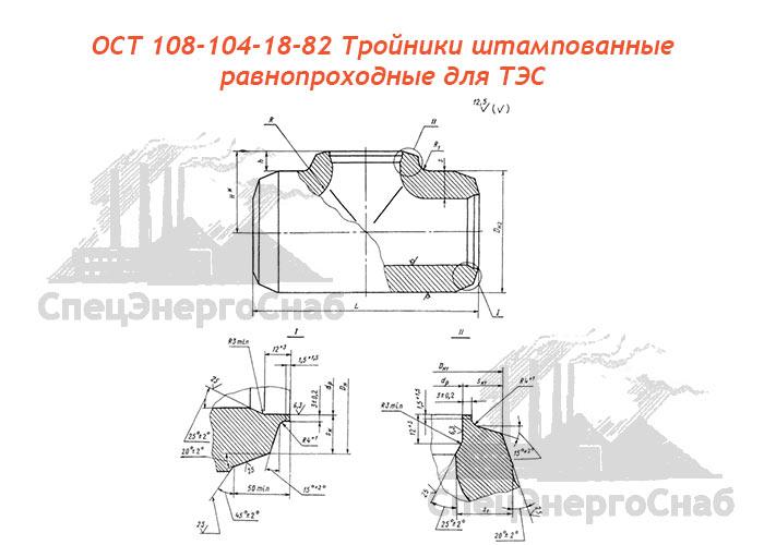 ОСТ 108-104-18-82