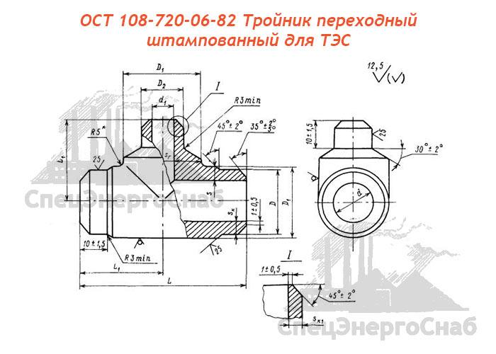 ОСТ 108-720-06-82