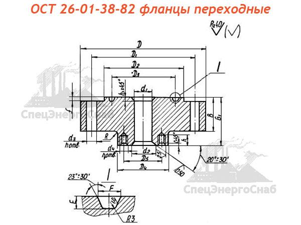 ОСТ 26-01-38-82 фланцы переходные