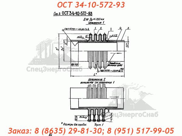 ОСТ 34-10-572-93