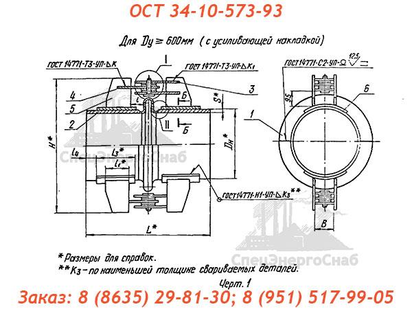 ОСТ 34-10-573-93