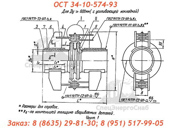 ОСТ 34-10-574-93