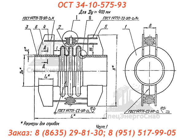 ОСТ 34-10-575-93