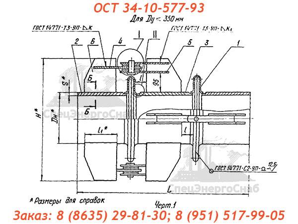 ОСТ 34-10-577-93
