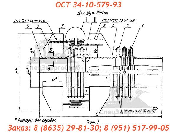 ОСТ 34-10-579-93