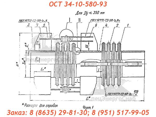 ОСТ 34-10-580-93