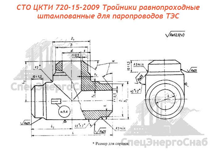 СТО ЦКТИ 720-15-2009