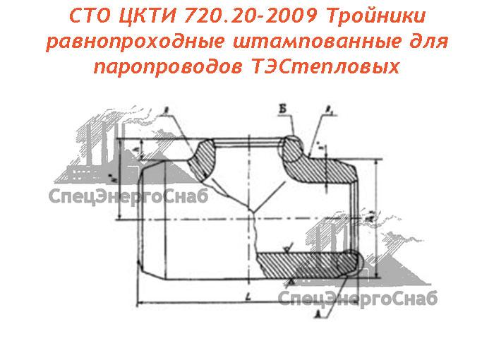 СТО ЦКТИ 720.20-2009