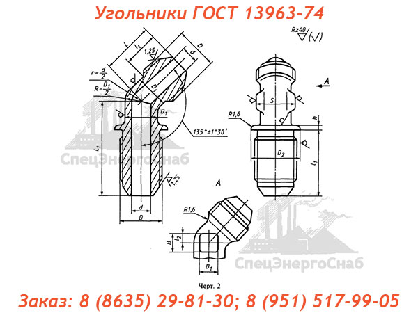 Угольники ГОСТ 13963-74