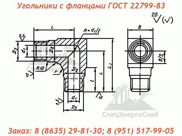 Угольники с фланцами ГОСТ 22799-83