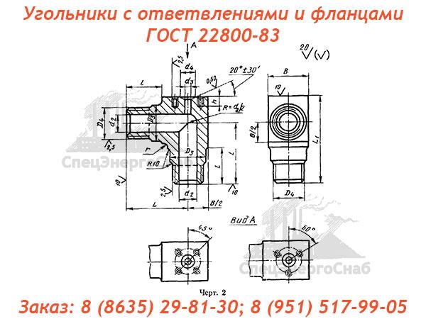 Угольники с карманами под термометры сопротивления и термоэлектрические термометры ГОСТ 22810-83