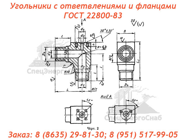 Угольники с ответвлениями и фланцами ГОСТ 22800-83