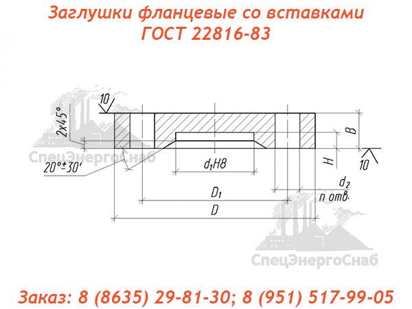 Заглушки ГОСТ 22816-83