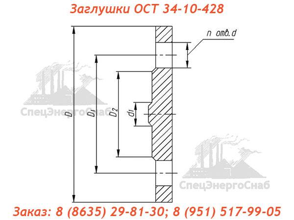 Заглушки ОСТ 34-10-428